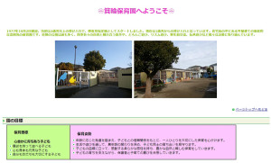 箕輪保育園のWebサイト