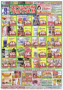 9月8日(火)の新聞に折り込まれたチラシ
