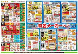 9月9日の新聞に折り込まれたライフ中原井田店のチラシ