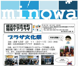 2015年9月12日(土)に開かれる「ケアプラザ文化祭」のチラシ(箕輪町ホームページより)