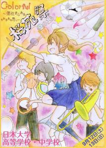 日大高校・中学校の文化祭「桜苑(おうえん)祭」の2015年パンフレット