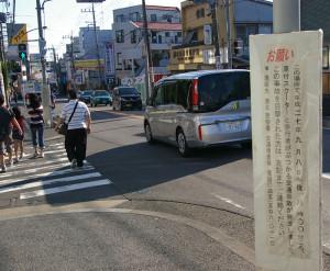 事故現場付近に立つ目撃者情報を呼びかける看板