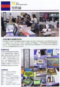 慶應普通部の2016年学校紹介パンフレットより「労作展」の紹介