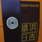 バウムクーヘンの箱には「横浜日吉」のシールが貼られていて、日吉のお土産にも最適