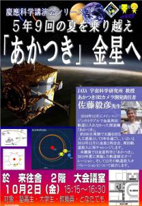 10月2日(金)に慶應日吉キャンパス内「来往舎」で開かれる科学講演会のチラシ