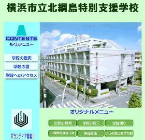 北綱島特別支援学校のホームページ