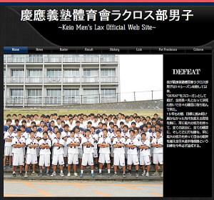 慶應大学ラクロス部男子の公式ホームページ