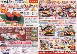 新聞に折り込まれた下田寿司のチラシ(両面のチラシを左右に配置)