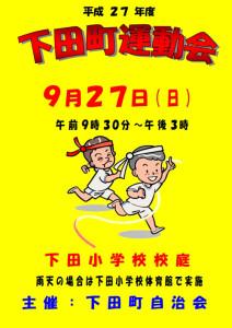 下田町運動会の2015年ポスター