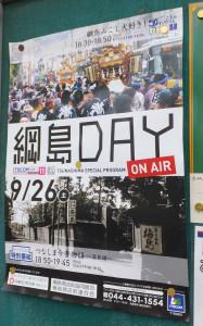 イッツコムで9月26日に放送される「綱島DAY」のポスターは綱島地区にある多くの自治会掲示板に貼られている