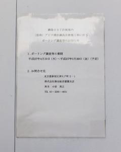 パナソニック跡地では「アピタ横浜綱島店」の建設に向け、既に土地の調査が行われている