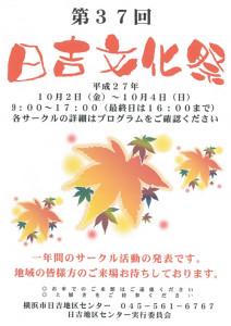 2015年10月2日(金)から4日(日)まで行われる「日吉文化祭」のパンフレット[PDF]より