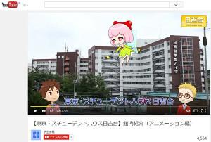 YouTube上には現在のところ「東京・スチューデントハウス日吉台」を紹介する独自動画が残っている