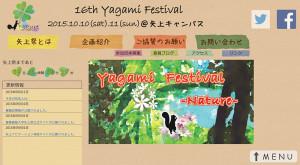 矢上祭の公式ホームページ