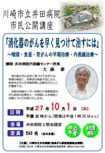 井田病院の公開講座のチラシ(同院の告知ページより)