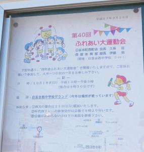 町内会の掲示板に貼られた「ふれあい大運動会」のお知らせ