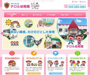 「チロル幼稚園」のホームページ