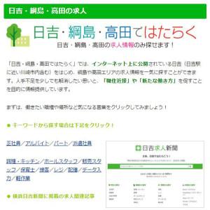 2016年9月1日から試験開設した「日吉・綱島・高田ではたらく」では、クリックするだけで求人情報の一覧をリアルタイムで見ることができます