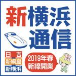 「新横浜通信」のアイキャッチマーク