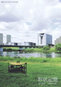 慶應義塾大学日吉キャンパスを拠点に活動する「創像工房in front of.(インフロントオブ)」の10月公演「形状記憶」