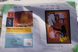 今日の藤原洋記念ホールはワグネル・ソサィエティー・オーケストラと演劇部の公演
