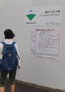 アップル施設建設工事の現場入口付近には大林組の看板が掲げられている