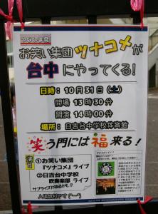 日吉台中の近隣小学校などにもポスターが貼られている