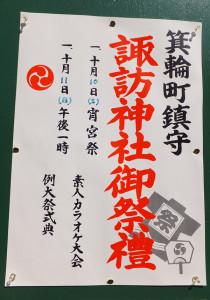 諏訪神社(箕輪)の例大祭を知らせるポスター