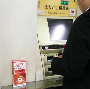 日吉駅改札内の清算機横にクレジットではない赤いカードが単独でひっそり置かれている(2015年10月6日撮影)