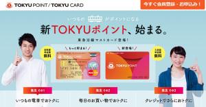 Webサイト右側のカードがクレジットではないポイントカード