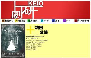 永井荷風らが設立に関わったといわれる慶應義塾最古の劇団「劇研(ゲrキケン)」のサイト