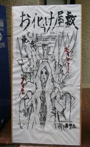 日吉の子どもたちに絶大な支持を得る矢上祭名物の「お化け屋敷」