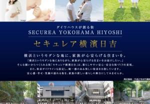 分譲地「セキュレア横濱日吉」の案内サイト