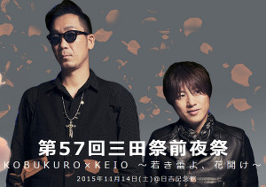 「KOBUKURO×KEIO~若き蕾よ、花開け」の公式ホームページ