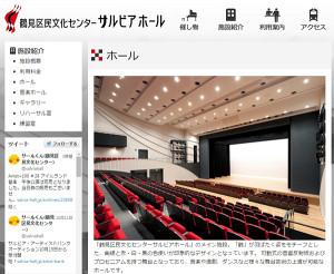 鶴見駅前の複合ビル内に2011年3月に設けられた鶴見区民文化センター「サルビアホール」は、最大で650席を設けることができ、横浜の区民文化センターでは最大の規模となっている
