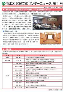 港北区では「区民文化センターニュース」の第1号を2015年9月15日に発行し、今後の予定などを広く知らせている(PDF版は区のページで公開中)