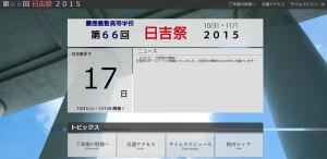 慶應高校「日吉祭」(2015年)の公式ホームページ