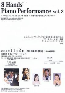 11月2日(月)に開かれる「8 Hands'Piano Performance」のチラシ