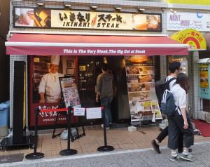 10月6日に元住吉駅近くのブレーメン通りにオープンした「いきなりステーキ元住吉店」