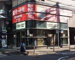 綱島店は駅のバス通り沿いのゲームセンター「セガ」の隣にあるビル1階に28日オープン(10月18日撮影)