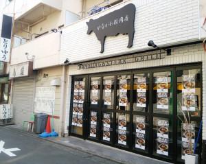 10月30日に普通部通り近くでオープン予定の「やながわ精肉店」