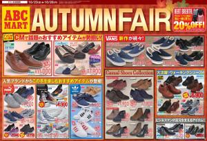 「ABCマート」の秋のフェアを知らせるチラシ