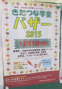 11月1日(日)に開かれる「きたつな学童バザー」のポスター