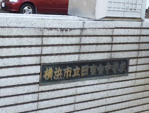 日吉台中学校の正門