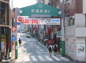慶應普通部(中学校)へr向かう「普通部通り」は台中の生徒が通る道でもある