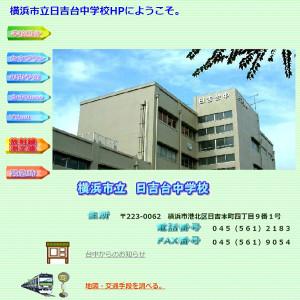 日吉台中学校の公式ホームページは2015年10月現在、ほとんど更新されていない