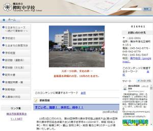 樽町中学校のホームページでは積極的に学校の情報が発信されている