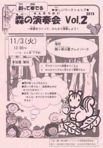 鯛ヶ崎公園で11月3日に開かれるイベント「森の演奏会」のチラシ