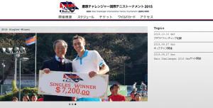 「慶應チャレンジャー国際テニストーナメント2015」のホームページ