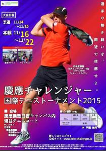 「Keio Challenger」のポスター(Facebookページより)